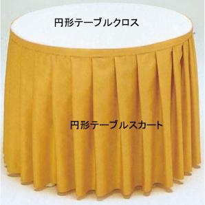 円形テーブルクロスφ1500用ホワイト