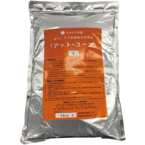 排水処理剤 アット・ユーマ(販売)